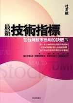 最新技術指標在臺灣股市應用的訣竅