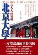 北京大學-北大人的氣魄