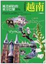 越南:風姿綽約的東方巴黎