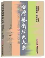 台灣藝術經典大系:吐故納新.承先啟後4:書法藝術卷