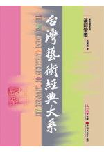 臺灣藝術經典大系 : 篆刻藝術卷 = The prominent categories of Taiwanese art
