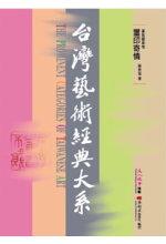 台灣藝術經典大系:璽印寄情卷2:篆刻藝術