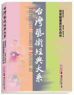 探索圖畫書彩色森林 /