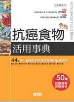 抗癌食物活用事典 :  44位第一線癌症研究專家推薦的抗癌食物 /