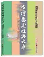 台灣藝術經典大系:台灣建築中生代的文藝復興3:建築藝術卷
