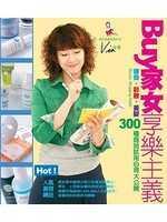Buy家女享樂主義:保養.彩妝.美髮300種商品試用心得大公開