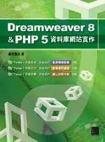 Dreamweaver8&PHP5資料庫網站實作