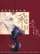 飛針走線:陳嗣雪的亂針刺繡