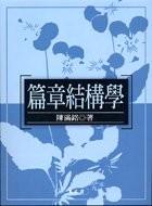 篇章結構學 /