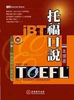 IBT托福口說本領書 /