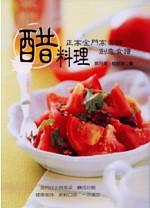 醋料理:正高金門高梁醋創意食譜