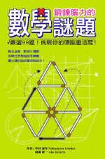 鍛鍊腦力的數學謎題(全)