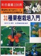 31種果樹栽培入門