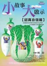 小故事大啟示 =  Little stories about couragewisdom of life : 認真自信篇 /