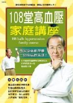 108堂高血壓家庭講座 /
