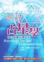 (絕版)神聖占星學:強化能量的...