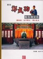 圖說鄭成功與臺灣文化:國姓爺.延平郡王.開台聖王