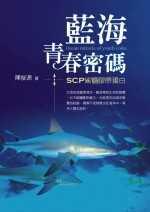 藍海青春密碼:SCP鯊髓膠原蛋白