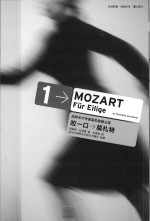 咬一口莫札特:品味天才作曲家的音樂之美