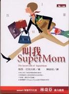 叫我SuperMom
