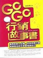 Go Go行銷故事書:業務新鮮人必備-向狗狗學行銷-推銷商品前先學會推銷自己