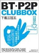 BT.CLUBBOX.P2P下載三冠王