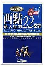 西點給人生的22堂課:從成功到卓越的22條軍規:塑造公司精英的黃金培訓法則