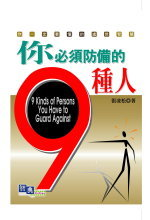 你必須防備的9種人 =  9 kinds of persons you have to guard against /