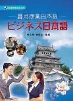實用商業日本語