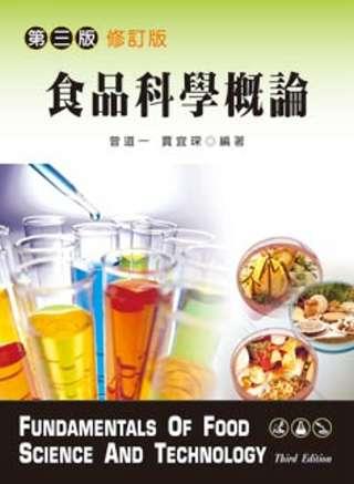 食品科學概論(三...