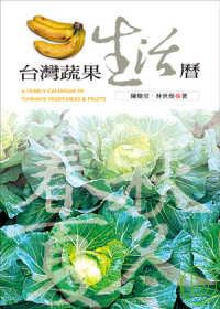 臺灣蔬果生活曆