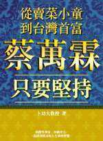 從賣菜小童到台灣首富:蔡萬霖:只要堅持