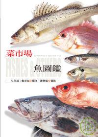 菜市場魚圖鑑 = A market guide to fishes & others