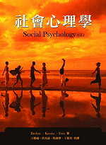 社會心理學(6E)
