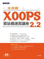 全功能XOOPS 2.2架站機速習講座 /