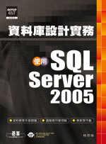 資料庫設計實務 :  使用SQL SERVER 2005 /