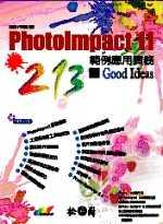 PhotoImpact 11範例應用實務