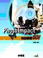 PhotoImpact完全學習GO!