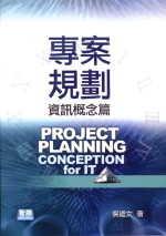 專案規劃,資訊概念篇