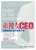 赤裸女CEO:改變職場生涯的實戰手冊
