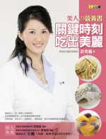 關鍵時刻吃出美麗:美人の營養書