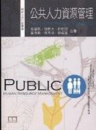 公共人力資源管理 =  Public human resource management /