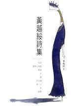 黃越綏詩集