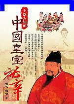 不為人知的中國皇室祕辛