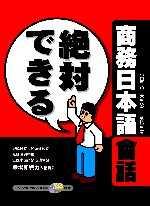絕對できる商務日本語會話