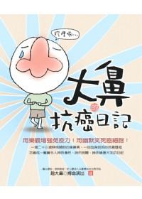 大鼻的抗癌日記 /