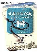 健康保險制度:日.德.法.荷的經驗與啟示