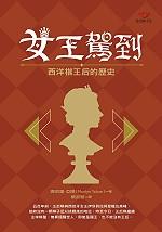 女王駕到:西洋棋皇后的歷史
