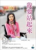 我要站起來:輪椅鳳凰梁藝的生命故事