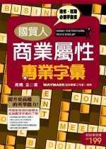 國貿人商業屬性專業字彙:進修、就職必備字彙書